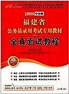 中公教育•福建省公务员录用考试专用教材:全真面试教程.pdf