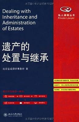 遗产的处置与继承.pdf