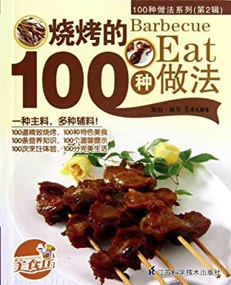 100种做法系列:烧烤的100种做法.pdf