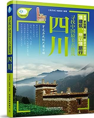 寻找中国最美古建筑:四川.pdf