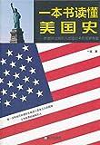 一本书读懂美国史-图片