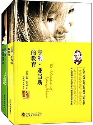 亨利·亚当斯的教育+斯特娜的自然教育法.pdf