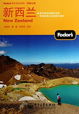 Fodor's黄金旅游指南:新西兰.pdf