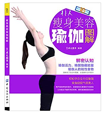 瘦身美容瑜伽图解.pdf