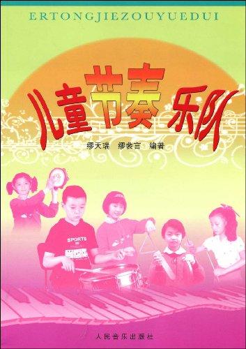 儿童节奏乐队图片