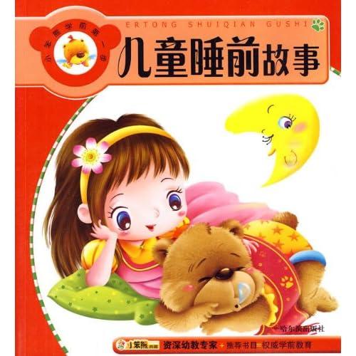 儿童睡前故事图片/大图(7624395号)