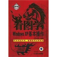 看图学WindowsXP基本操作