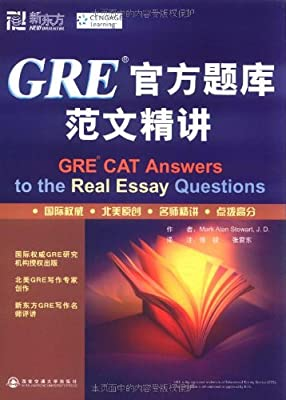 新东方•GRE官方题库范文精讲.pdf
