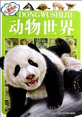 小风车儿童成长百科全书:动物世界.pdf