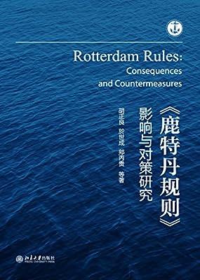 《鹿特丹规则》影响与对策研究.pdf