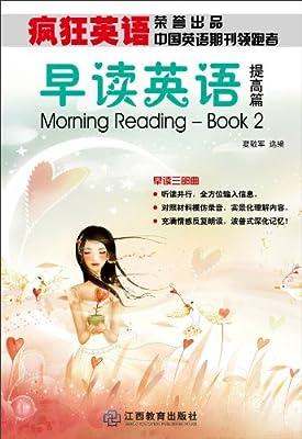 疯狂英语•早读英语.pdf