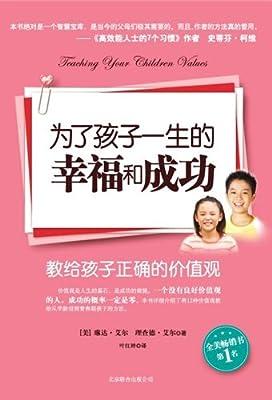 为了孩子一生的幸福和成功.pdf