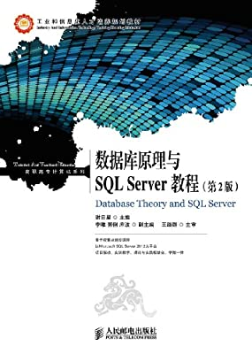 数据库原理与SQL Server教程.pdf