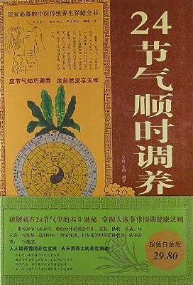 24节气顺时调养大全集.pdf