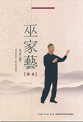 巫家艺拳术.pdf