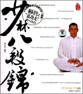 少林八段锦.pdf