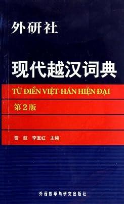 现代越汉词典.pdf
