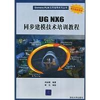 UG NX6同步建模技术培训教程