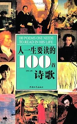 人一生要读的100首诗歌.pdf