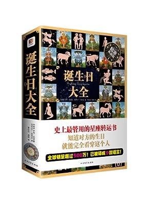 诞生日大全.pdf