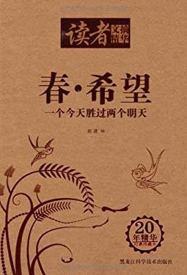 读者文摘精华•春•希望:一个今天胜过两个明天.pdf