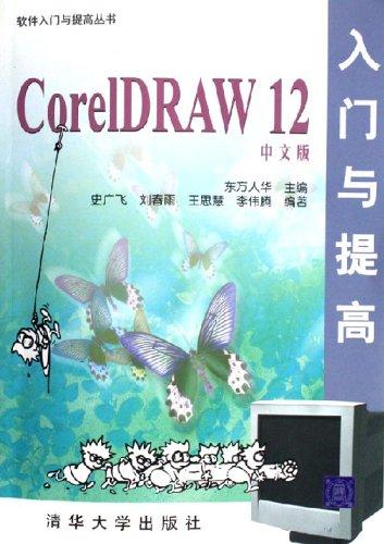 CorelDRAW12中文版入门与提高图片