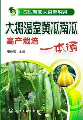 大棚温室黄瓜南瓜高产栽培一本通.pdf