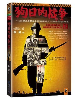 狗日的战争2.pdf