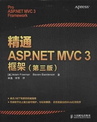 精通ASP.NET MVC 3框架.pdf