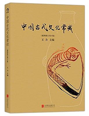 中国古代文化常识:中国古代文化常识的简明读本.pdf