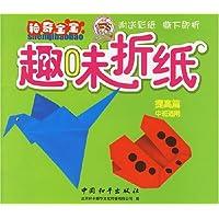 神奇宝宝趣味折纸:提高篇