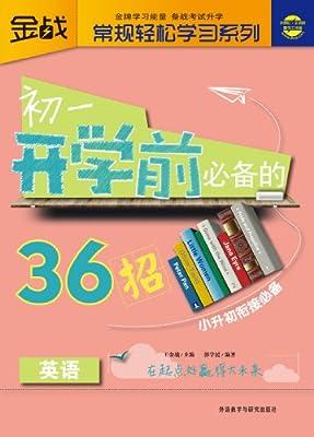 王金战系列:初一开学前必备的36招.pdf
