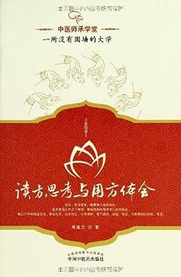 中医师承学堂:读方思考与用方体会.pdf