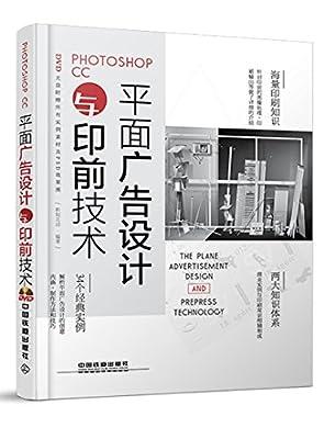 Photoshop CC平面广告设计与印前技术.pdf
