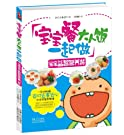 宝宝餐大人饭一起做:宝宝益智营养餐.pdf