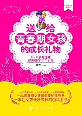 送给青春期女孩的成长礼物--8~16岁叛逆期最需要的101个引导.pdf