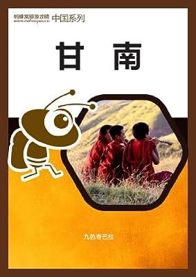 蚂蜂窝旅游攻略:甘南.pdf