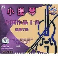 小提琴 中国作品十首 赵薇专辑