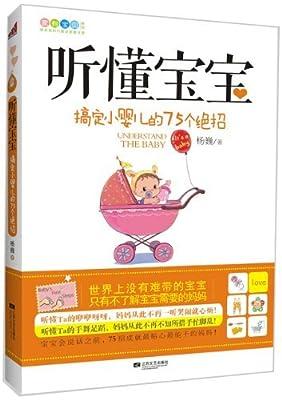 听懂宝宝:搞定小婴儿的75个绝招.pdf