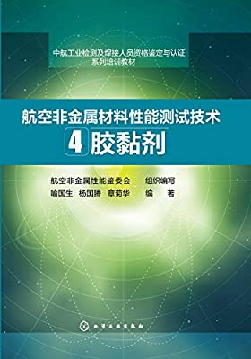 航空非金属材料性能测试技术 4. 胶黏剂.pdf