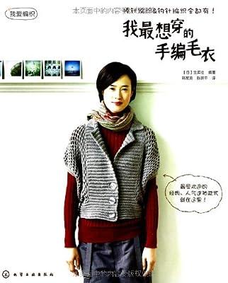 我最想穿的手编毛衣.pdf
