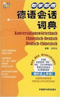 即学即用德语会话词典.pdf