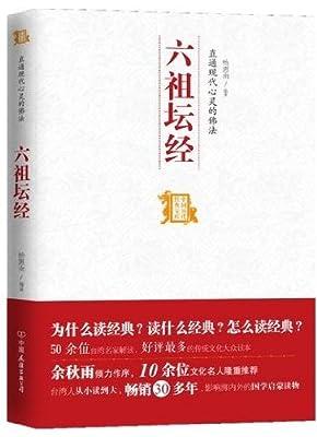 直通现代心灵的佛法:六祖坛经.pdf