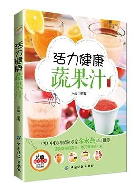 活力健康蔬果汁.pdf
