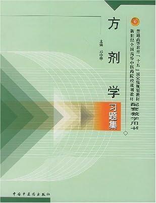 方剂学习题集.pdf