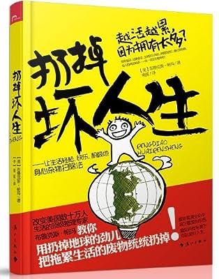 扔掉坏人生!:让生活轻松、快乐、积极的身心杂物扫除法.pdf