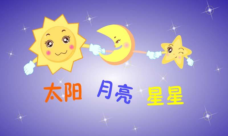 太阳月亮星星