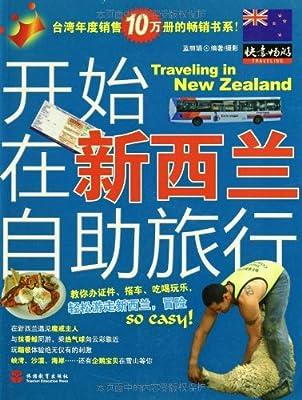 开始在新西兰自助旅行.pdf