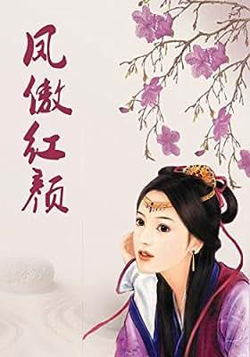 凤傲红颜.pdf