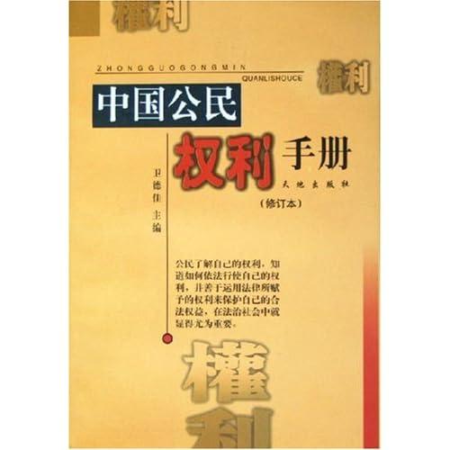中国公民权利手册(修订本)